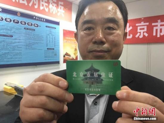 北京首张居住证诞生(组图)