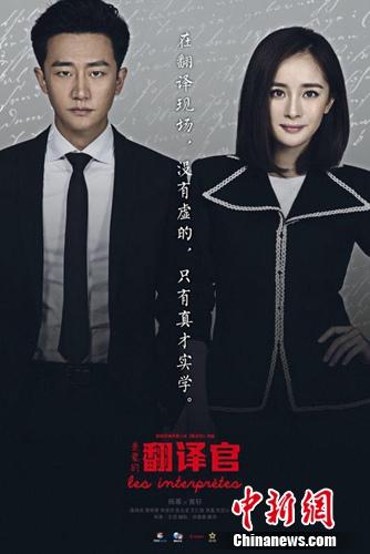 《亲爱的翻译官》海报曝光杨幂黄轩等主演