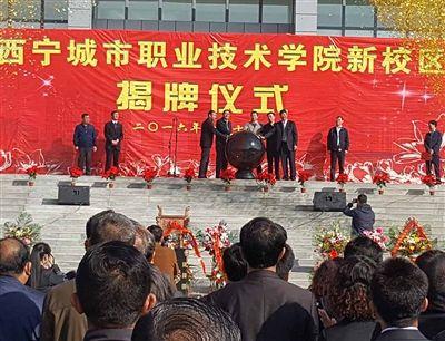 我市首所大学—西宁城市职业技术学院新校区揭牌仪式现场.-西宁首图片