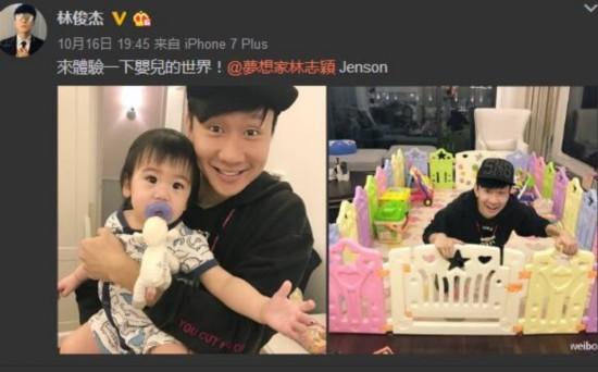 林俊杰灿笑抱林志颖儿子 网友:你何时当爸?