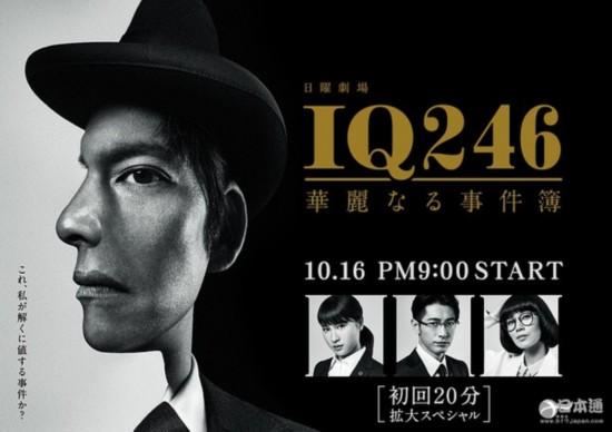 IQ246~华丽的事件薄 织田裕二 土屋太凤 藤冈靛