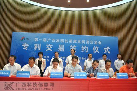 第一届广西发明展专利交易签约仪式在南宁举行