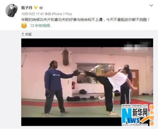 不会功夫不够酷 甄子丹曝青春时尚先生功夫片