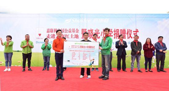 嘉康利中国pt游戏官网基金助力云南山村小学教育发展