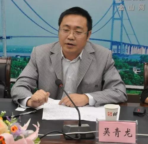 江苏索普集团原董事长吴青龙被移送审查起诉