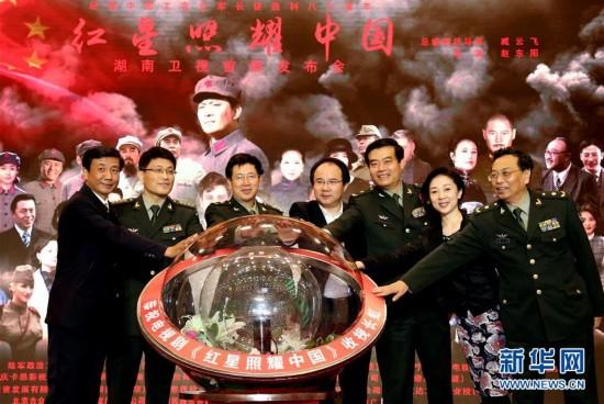 (图文互动)电视剧《红星照耀中国》献礼长征胜利80周年