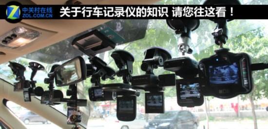 关于行车记录仪的知识 请您往这看!