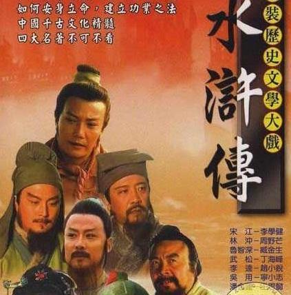 中国收视率最高的十部电视剧,第一第二没看过!