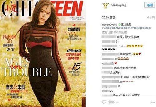 欧阳娜娜登上《ELLE》台湾杂志封面