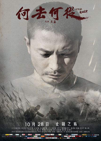 《何去何从》代表中国首次入围费里尼奖