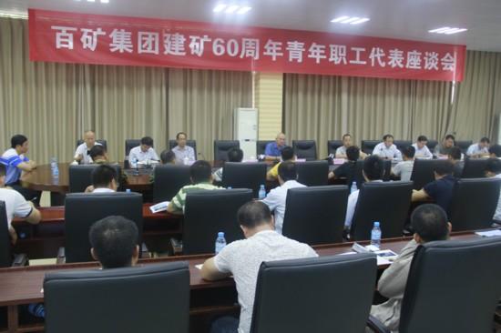 百礦集團召開建礦60周年青年職工代表座談會