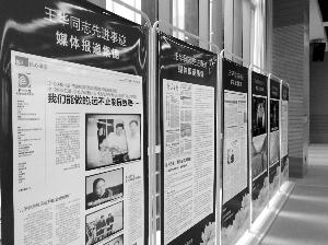 """镇江市委追授王华为""""优秀共产党员"""""""