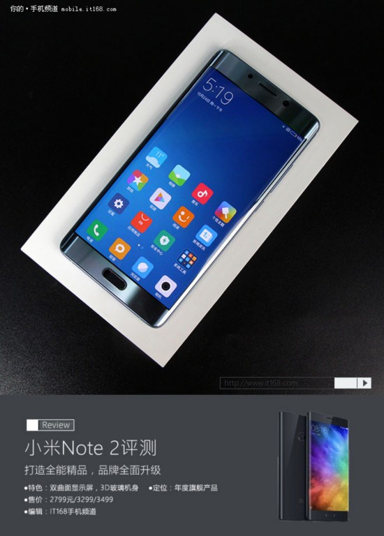 小米Note2评测:产品升级再冲高端市场