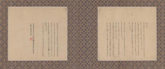 2016西泠秋拍 鲁迅书、周作人跋《古小说钩沉―齐谐记》完整章节文稿。