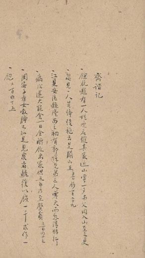 鲁迅书、周作人跋《古小说钩沉―齐谐记》局部章节文稿。