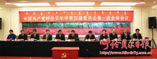中共呼伦贝尔市第四届委员会举行第一次全体会议