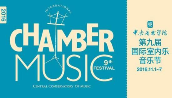第九届中央音乐学院国际室内乐音乐节即将开幕