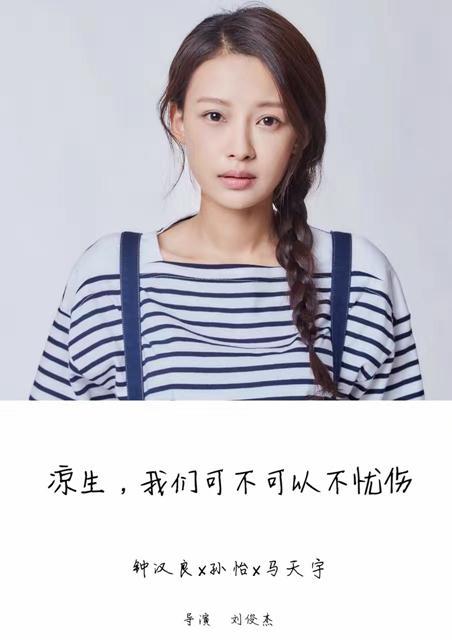 《凉生》官宣曝主演阵容 孙怡饰演女一号姜生