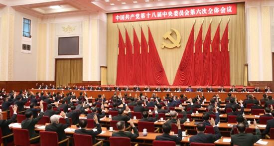 中国共产党第十八届中央委员会第六次全体会议在京举行