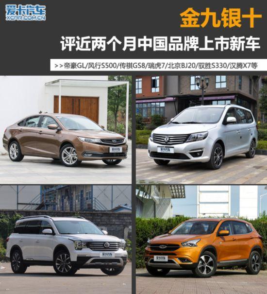 金九银十 评近两个月中国品牌新车
