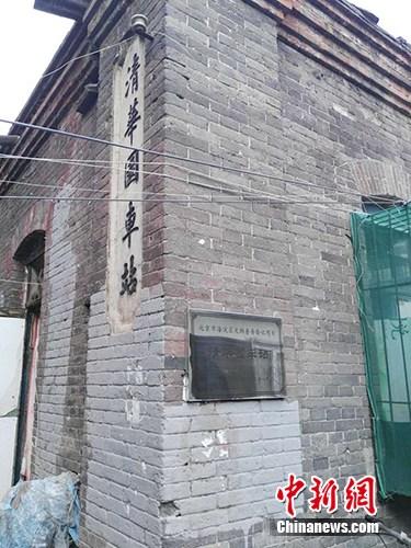 清华园车站修建于宣统二年(公元1910年),其原址位于现在的清华大学南门外,已有百余年历史。图为清华大学南门外的清华园站遗址。中新网记者 宋宇晟 摄