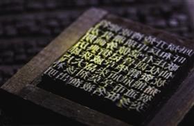 扬州雕版印刷术雕版2