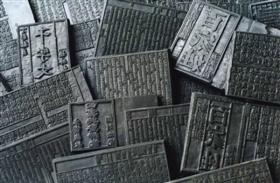 扬州雕版印刷术雕版