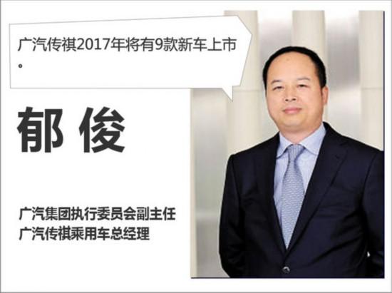 广汽传祺将推9款新车 挑战50万销量目标-图2