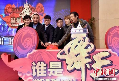 《谁是舞王》在京启动八大赛区发掘广场舞之王