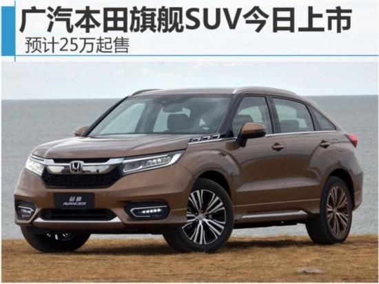广汽本田旗舰SUV今日上市 预计25万起售-图1