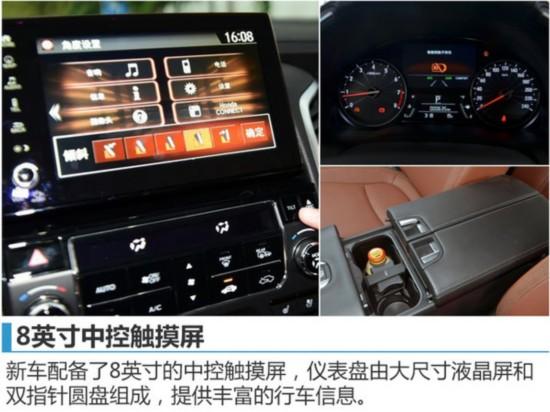 广汽本田旗舰SUV今日上市 预计25万起售-图6
