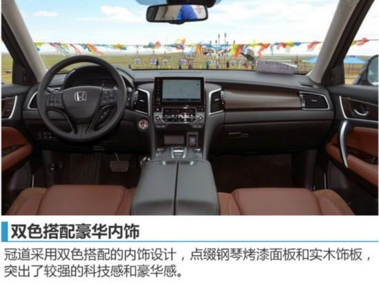 广汽本田旗舰SUV今日上市 预计25万起售-图5