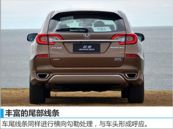 广汽本田旗舰SUV今日上市 预计25万起售-图3