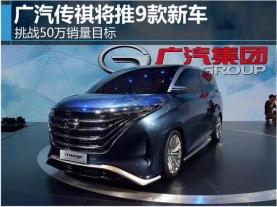 广汽传祺将推9款新车 挑战50万销量目标-图1