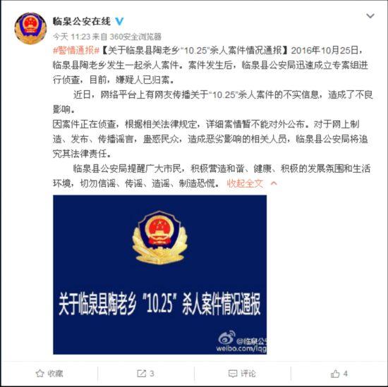 """安徽临泉警方发布""""10.25""""杀人案件警情通报"""