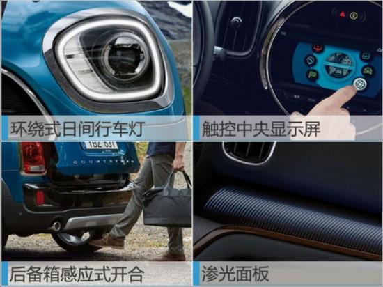 宝马MINI推全新车型 尺寸大幅增加-图4