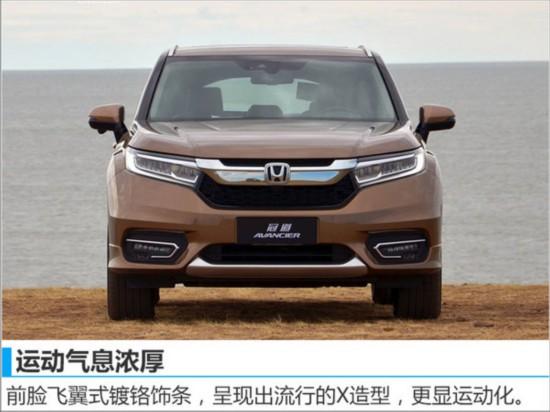 广汽本田旗舰SUV今日上市 预计25万起售-图2