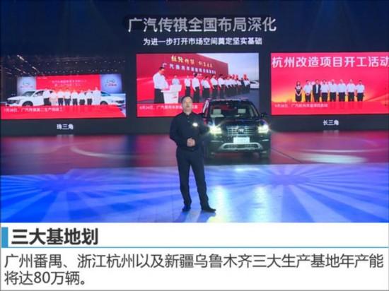 广汽传祺将推9款新车 挑战50万销量目标-图6