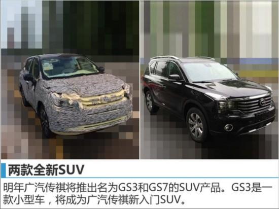 广汽传祺将推9款新车 挑战50万销量目标-图4