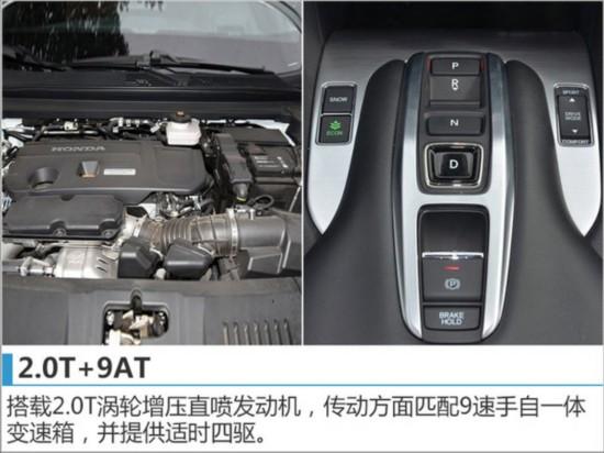 广汽本田旗舰SUV今日上市 预计25万起售-图7