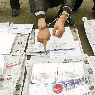张学友重庆演唱会:警方查获3200余张伪造门票
