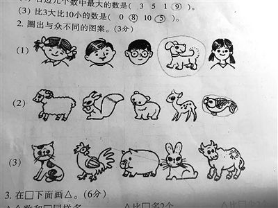 徐州一年级数学题 难倒 家长 老师 其实不难图片
