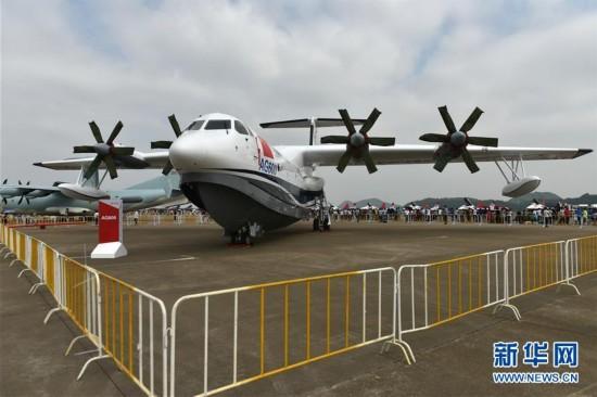 国产大飞机AG600亮相珠海航展静态展示区(图)