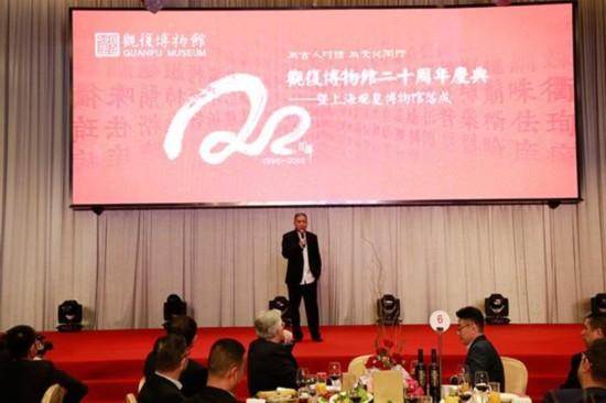 观复博物馆20周年暨上海观复博物馆落成庆典