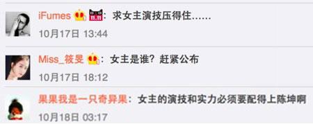 陈坤《脱身者》女主角花落金马奖女演员万茜