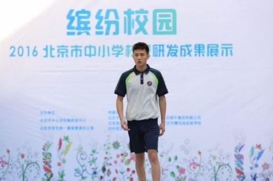 缤纷校园――北京市中小学生校服研发成果展示会举行