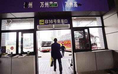 重庆主城到万州长途汽车 拟取消滚动发车降票价