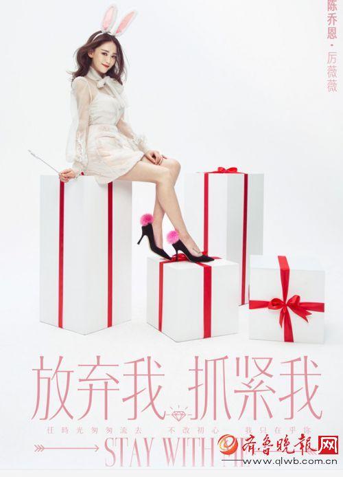 王凯陈乔恩合作是一种什么样的画风 看看这组海报(图)