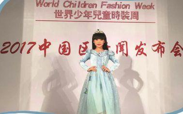 盐城射阳9岁萌妹当选全球公益形象大使
