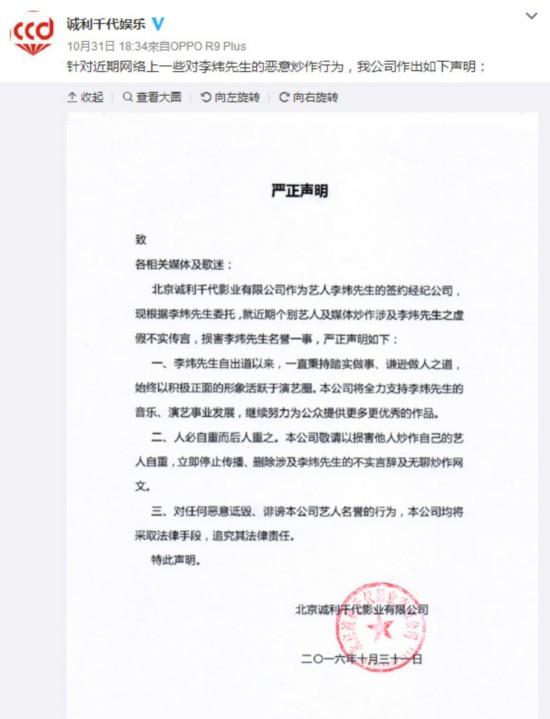 歌手李炜发表声明斥恶意炒作 疑似针对苏醒